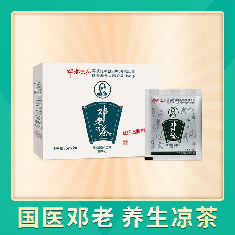 邓老凉茶颗粒冲剂(原味)