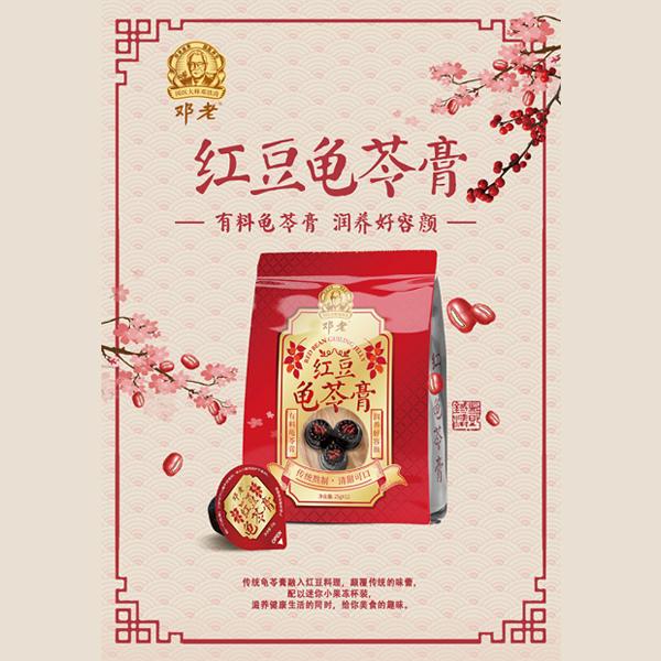 邓老红豆龟苓膏