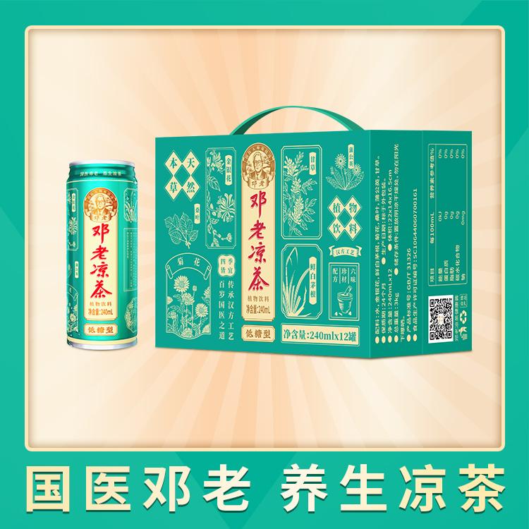 邓老凉茶240mL低糖罐装植物饮料